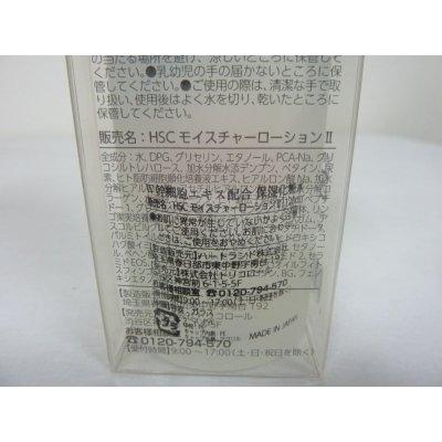 画像4: ヒト幹細胞エキス配合保湿化粧水  HSCモイスチャーローションII 120ml